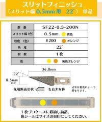 スリットフィニッシュ 0.5mm幅 22゜#200  単品