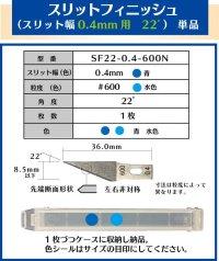 スリットフィニッシュ 0.4mm幅 22゜#600  単品