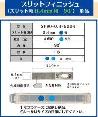 スリットフィニッシュ 0.4mm幅 90゜#600  単品