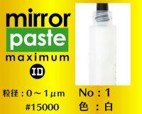 ミラーペースト マキシマム 6g No.1 白   0〜1μm   #15000