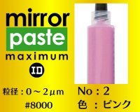 ミラーペースト マキシマム 12g No.2 ピンク 0〜2μm  #8000