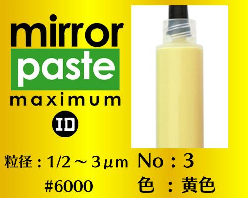画像1: ミラーペースト マキシマム 6g No.3 黄色 1/2〜3μm  #6000