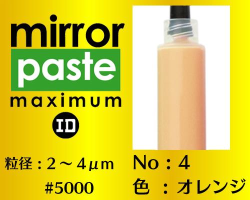 画像1: ミラーペースト マキシマム 12g No.4 オレンジ 2〜4μm  #5000