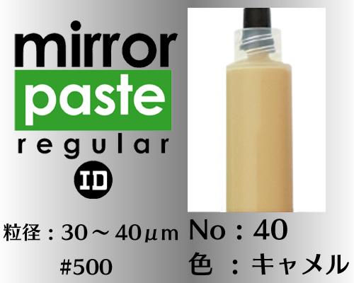 画像1: ミラーペースト レギュラー 6g No.40 キャメル 30〜40μm  #500