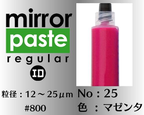 画像1: ミラーペースト レギュラー 12g No.25 マゼンタ 12〜25μm  #800