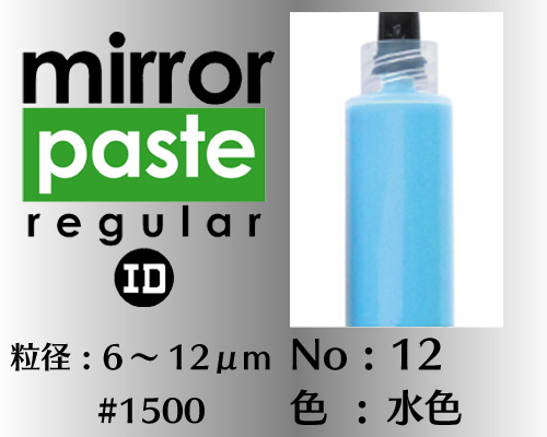 画像1: ミラーペースト レギュラー 12g No.12 水色 6〜12μm  #1500
