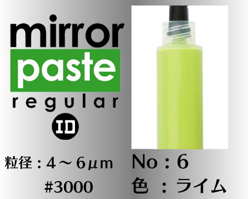 画像1: ミラーペースト レギュラー 6g No.6 ライム 4〜6μm  #3000