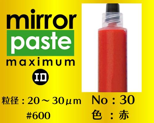 画像1: ミラーペースト マキシマム 6g No.30 赤 20〜30μm  #600