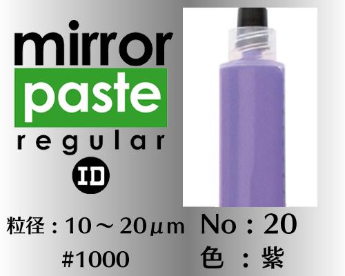 画像1: ミラーペースト レギュラー 6g No.20 紫 10〜20μm  #1000