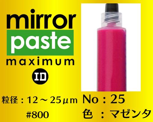 画像1: ミラーペースト マキシマム 6g No.25 マゼンタ 12〜25μm  #800