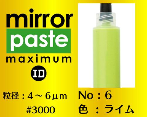 画像1: ミラーペースト マキシマム 6g No.6 ライム 4〜6μm  #3000