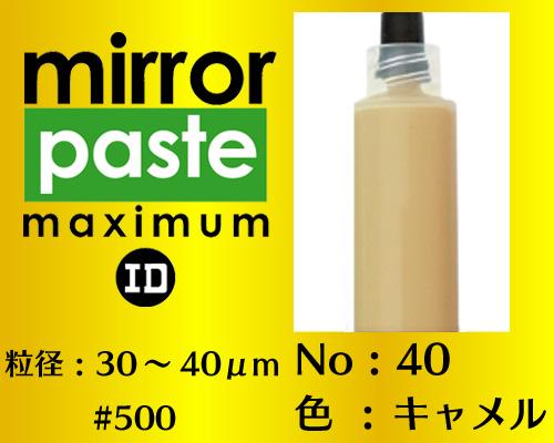 画像1: ミラーペースト マキシマム 6g No.40 キャメル 30〜40μm  #500