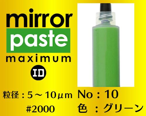 画像1: ミラーペースト マキシマム 12g No.10 グリーン 5〜10μm  #2000