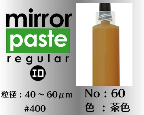 画像1: ミラーペースト レギュラー 6g No.60 茶色 40〜600μm  #400