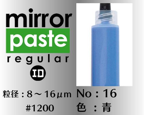 画像1: ミラーペースト レギュラー 6g No.16 青 8〜16μm  #1200