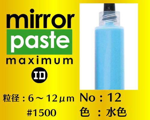 画像1: ミラーペースト マキシマム 12g No.12 水色 6〜12μm  #1500