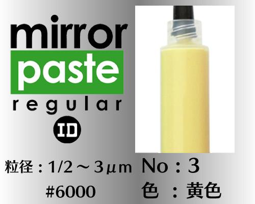 画像1: ミラーペースト レギュラー 6g No.3 黄色 1/2〜3μm  #6000