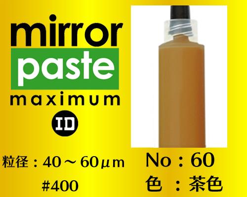 画像1: ミラーペースト マキシマム 12g No.60 茶色 40〜600μm  #400
