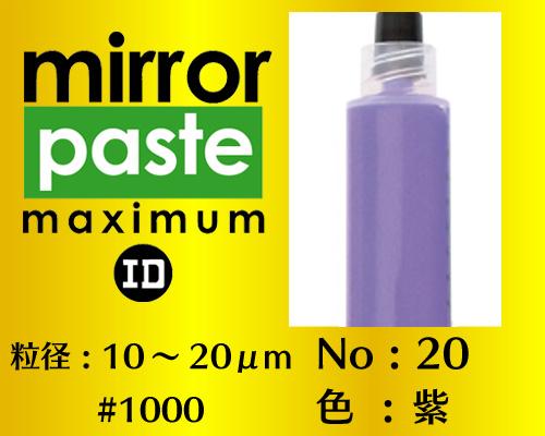 画像1: ミラーペースト マキシマム 6g No.20 紫 10〜20μm  #1000