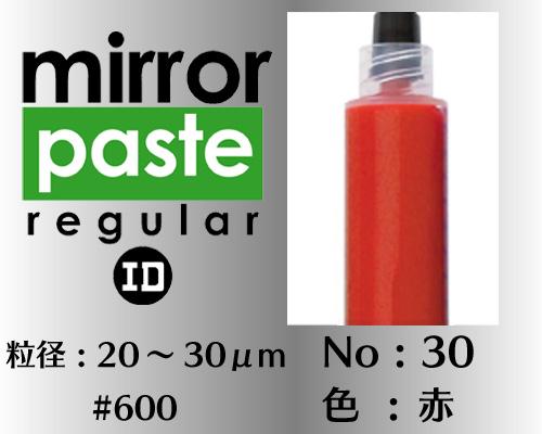 画像1: ミラーペースト レギュラー 6g No.30 赤 20〜30μm  #600