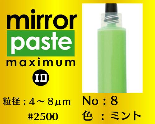画像1: ミラーペースト マキシマム 6g No.8 ミント 4〜8μm  #2500