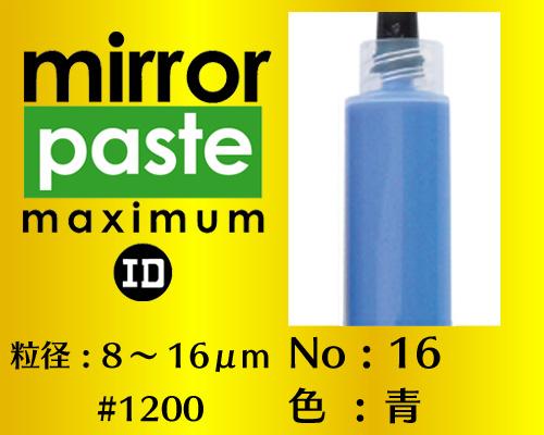 画像1: ミラーペースト マキシマム 12g No.16 青 8〜16μm  #1200