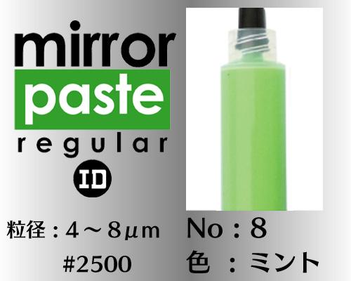 画像1: ミラーペースト レギュラー 6g No.8 ミント 4〜8μm  #2500