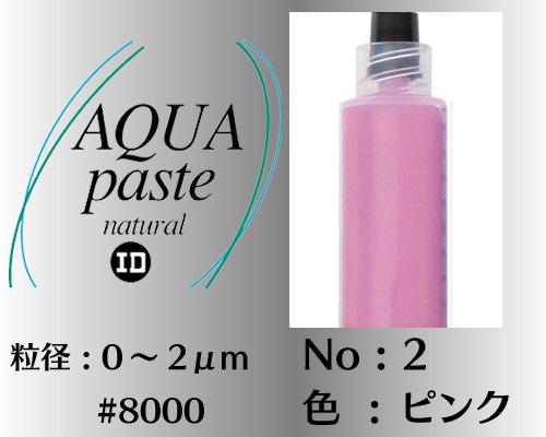 画像1: アクアペースト ナチュラル 12g No.2 ピンク 0〜2μm  #8000