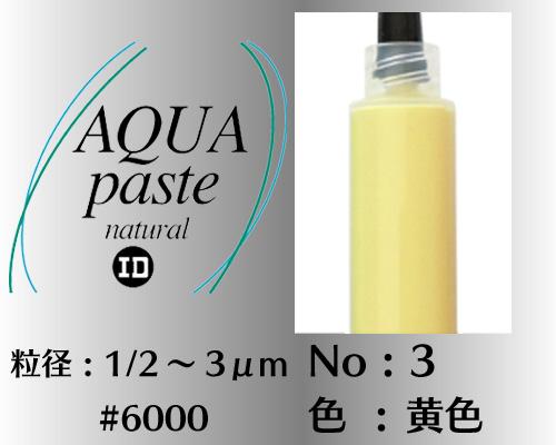 画像1: アクアペースト ナチュラル 12g No.3 黄色 1/2〜3μm  #6000