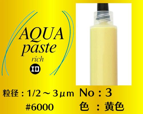 画像1: アクアペースト リッチ 6g No.3 黄色 1/2〜3μm  #6000