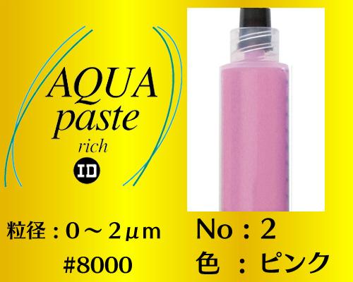画像1: アクアペースト リッチ 12g No.2 ピンク 0〜2μm  #8000