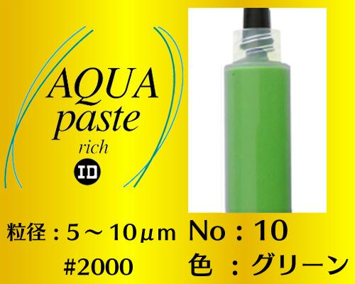 画像1: アクアペースト リッチ 12g No.10 グリーン 5〜10μm  #2000