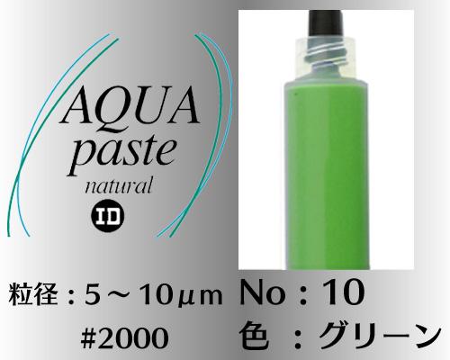 画像1: アクアペースト ナチュラル 12g No.10 グリーン 5〜10μm  #2000