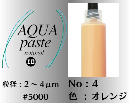 画像1: アクアペースト ナチュラル 6g No.4 オレンジ 2〜4μm  #5000