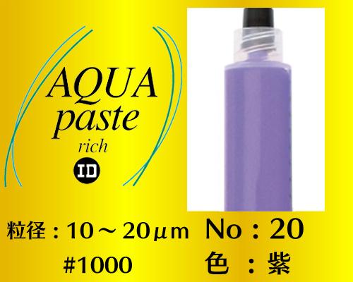 画像1: アクアペースト リッチ 6g No.20 紫 10〜20μm  #1000