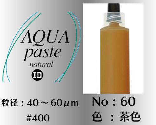 画像1: アクアペースト ナチュラル 12g No.60 茶色 40〜600μm  #400