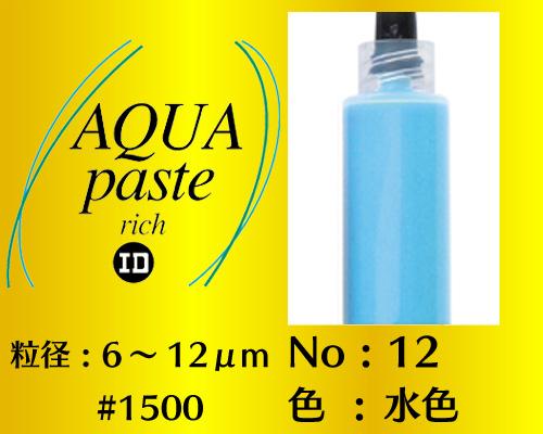 画像1: アクアペースト リッチ 12g No.12 水色 6〜12μm  #1500