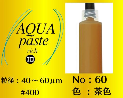 画像1: アクアペースト リッチ 6g No.60 茶色 40〜600μm  #400