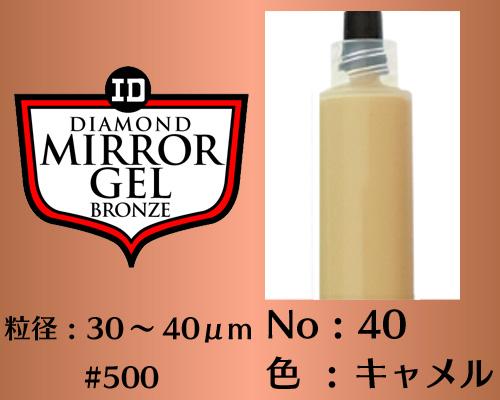 画像1: ミラージェル ブロンズ 6g No.40 キャメル 30〜40μm  #500