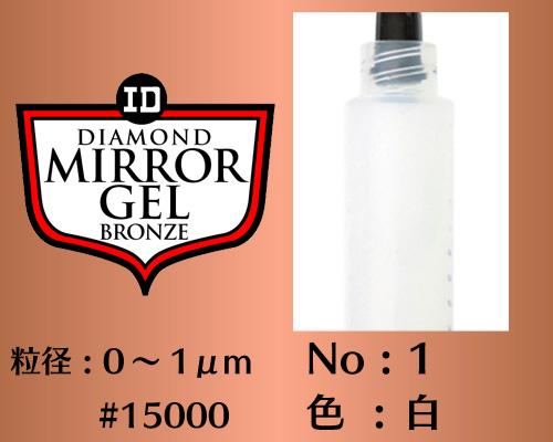 画像1: ミラージェル ブロンズ 6g No.1 白   0〜1μm   #15000