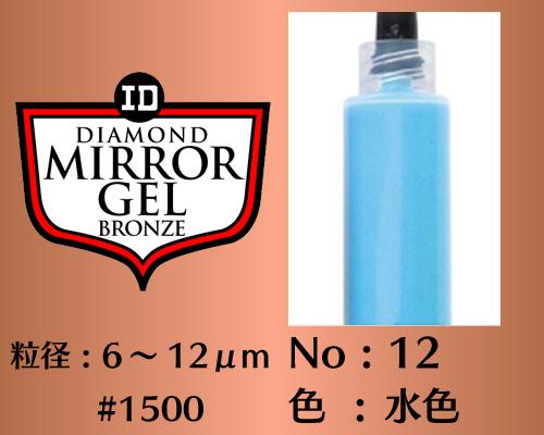 画像1: ミラージェル ブロンズ 6g No.12 水色 6〜12μm  #1500