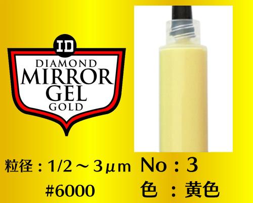 画像1: ミラージェル ゴールド 12g No.3 黄色 1/2〜3μm  #6000