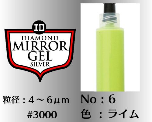 画像1: ミラージェル シルバー 6g No.6 ライム 4〜6μm  #3000