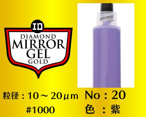 画像1: ミラージェル ゴールド 12g No.20 紫 10〜20μm  #1000