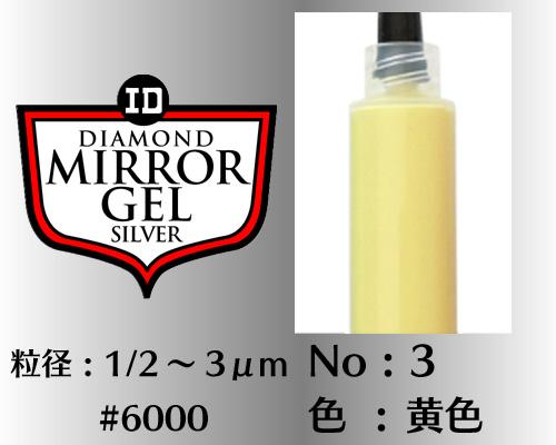 画像1: ミラージェル シルバー 12g No.3 黄色 1/2〜3μm  #6000