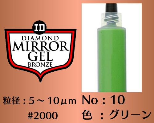 画像1: ミラージェル ブロンズ 6g No.10 グリーン 5〜10μm  #2000