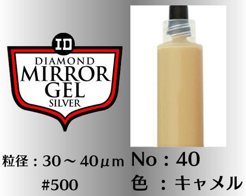 画像1: ミラージェル シルバー 6g No.40 キャメル 30〜40μm  #500