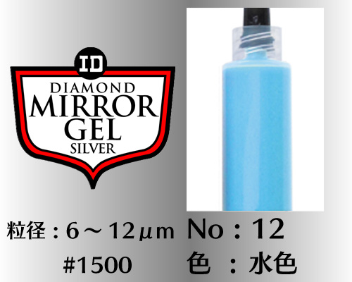 画像1: ミラージェル シルバー 12g No.12 水色 6〜12μm  #1500
