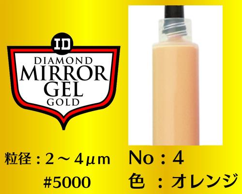 画像1: ミラージェル ゴールド 6g No.4 オレンジ 2〜4μm  #5000