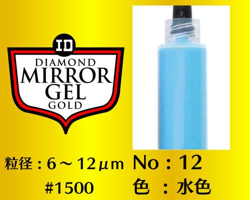 画像1: ミラージェル ゴールド 12g No.12 水色 6〜12μm  #1500